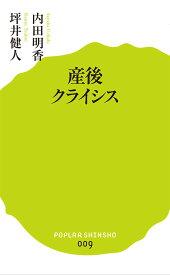産後クライシス (ポプラ新書) [ 内田明香 ]