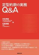 定型約款の実務Q&A