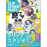 CLIP STUDIO PAINTの「良ワザ」事典[PRO/EX対応]