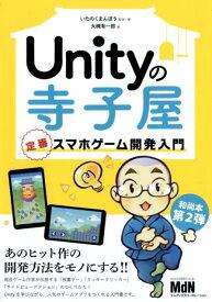 Unityの寺子屋 定番スマホゲーム開発入門 [ いたのくまんぼう ]
