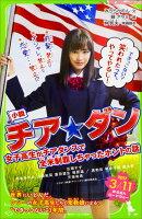 小説 チア☆ダン 女子高生がチアダンスで全米制覇しちゃったホントの話