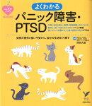 よくわかるパニック障害・PTSD