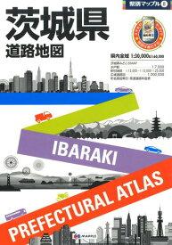 茨城県道路地図5版 (県別マップル)