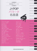 J-POPバラード名曲選