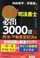 うかる!司法書士必出3000選/全11科目(1)
