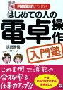 はじめての人の電卓操作入門塾 日商簿記に対応!! [ 浜田勝義 ]