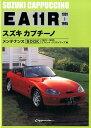 スズキカプチーノメンテナンスBOOK新装版 EA11R 1991-1995 [ リブビット・クリエイティブ ]