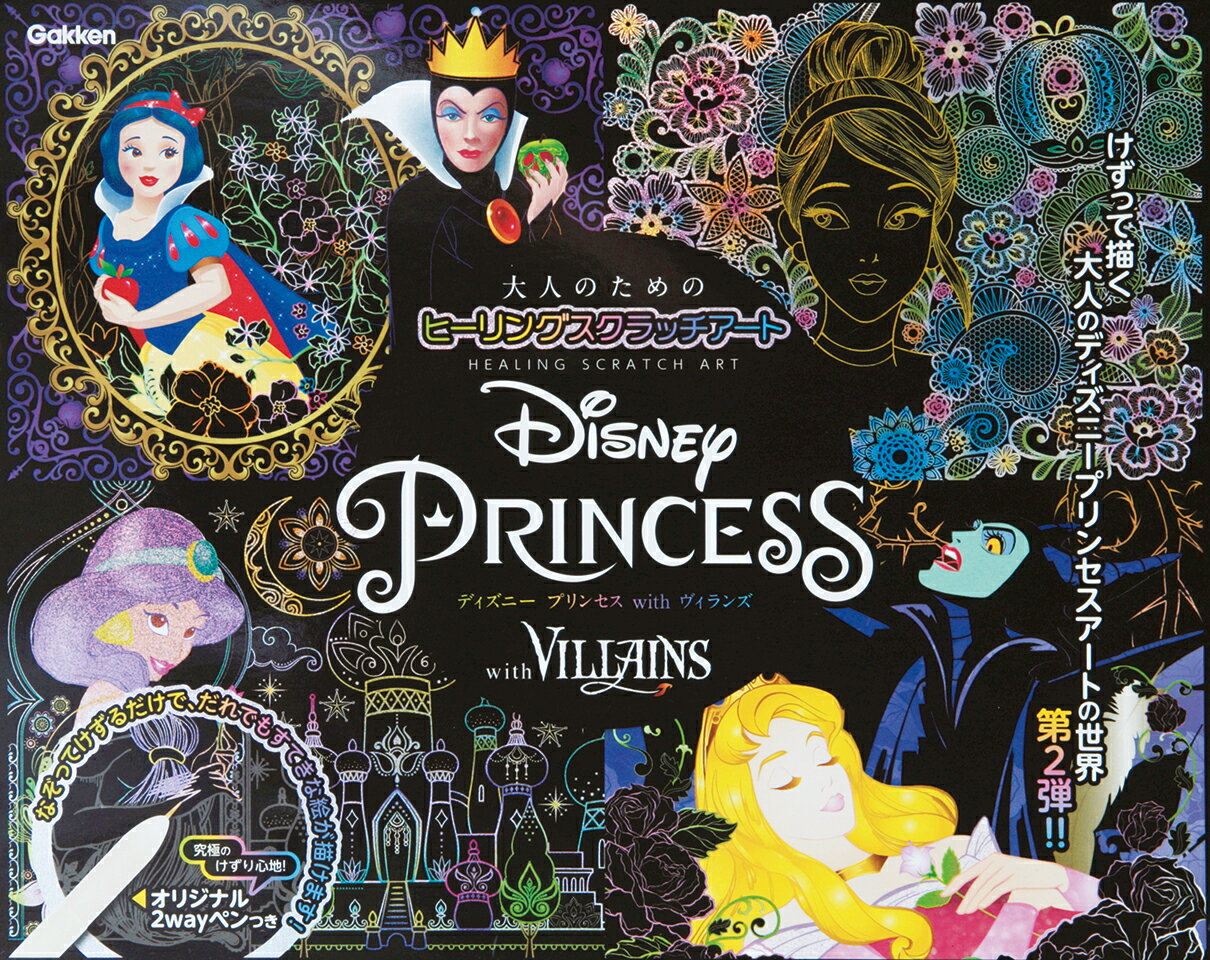 Disney Princess with VILLAINS (大人のためのヒーリングスクラッチアート) [ isotope ]