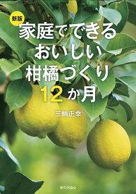 新版 家庭でできるおいしい柑橘づくり12か月 [ 三輪 正幸 ]