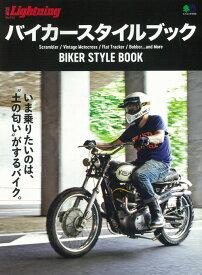 バイカースタイルブック (エイムック 別冊Lightning Vol.212)