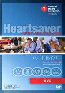 ハートセイバーファーストエイドCPR AED DVD