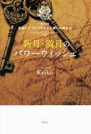【予約】新月・満月のパワーウィッシュ Keiko的 宇宙にエコヒイキされる願いの書き方