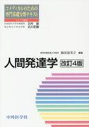 人間発達学第4版