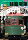 路面電車EX(Vol.13) 路面電車を考え、そして楽しむ総合専門誌 特集:令和を迎えた戦前派車両たち (イカロスMOOK)