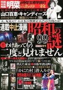 昭和の謎99(2019年春号)