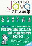 スッキリわかるJava入門(実践編)第2版