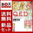 Q.E.D.証明終了 1-48巻セット