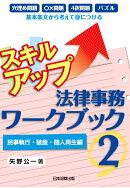 【POD】スキルアップ法律事務ワークブック2-民事執行・破産・個人再生編ー