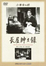 あの頃映画 松竹DVDコレクション 40's Collection::長屋紳士録 [ 飯田蝶子 ]