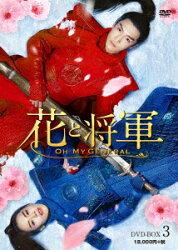 花と将軍〜Oh My General〜 DVD-BOX3