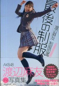 山梨 コロナ 女性 渡辺 麻友 コロナ 山梨 渡辺 - ticket65.com