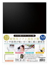 共栄プラスチック 下敷 オリオンズ 硬筆用 ソフト A4 黒色 SBL-A4 下敷き (文具(Stationary))