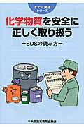 化学物質を安全に正しく取り扱う第2版