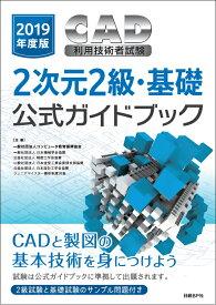2019年度版CAD利用技術者試験2次元2級・基礎公式ガイドブック [ コンピュータ教育振興協会 ]