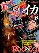 でかイカマガジン(vol.8(2018))