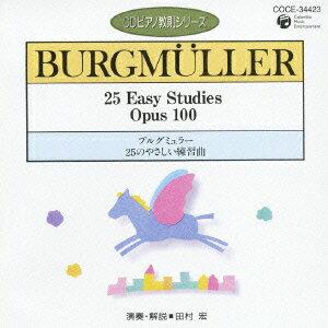 CDピアノ教則シリーズ 9::ブルグミュラー:25のやさしい練習曲 [ 田村宏 ]