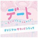 フジテレビ系ドラマ デート〜恋とはどんなものかしら〜 オリジナルサウンドトラック
