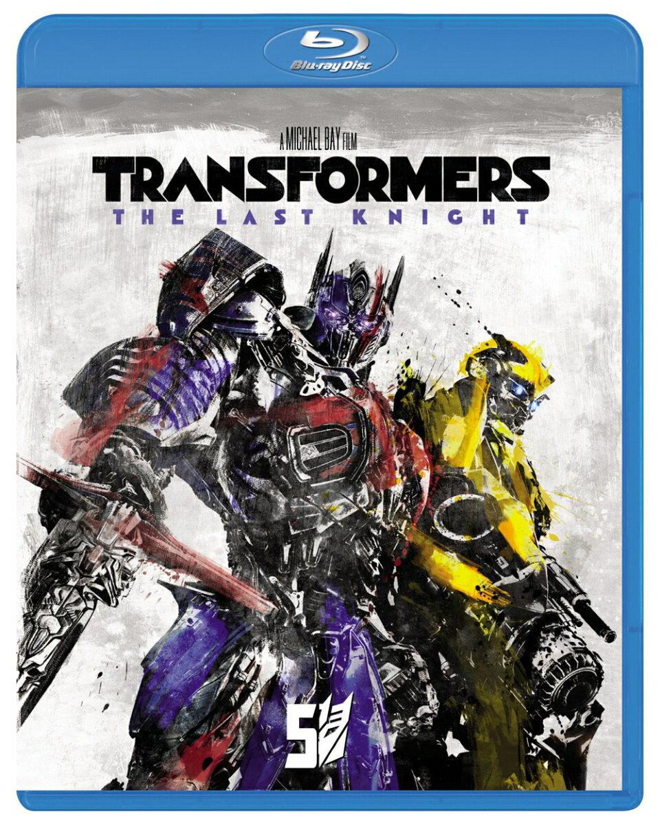 トランスフォーマー/最後の騎士王【Blu-ray】 [ マーク・ウォールバーグ ]