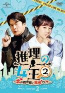 推理の女王2〜恋の捜査線に進展アリ?!〜 DVD-SET2
