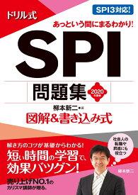 ドリル式SPI問題集(2020年度版) 図解&書き込み式 [ 柳本新二 ]