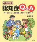 よくわかる認知症Q&A