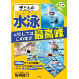 子どもの水泳に関してはこの本が最高峰