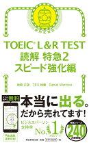 TOEIC L&R TEST 読解特急2