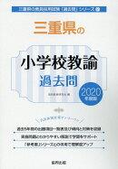三重県の小学校教諭過去問(2020年度版)