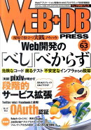 WEB+DB PRESS(vol.63)