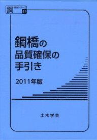鋼橋の品質確保の手引き(2011年版) (鋼構造シリーズ) [ 土木学会 ]