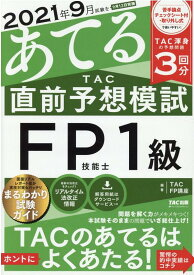 2021年9月試験をあてる TAC直前予想模試 FP技能士1級 [ TAC株式会社(FP講座) ]