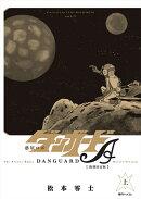 惑星ロボ ダンガードA 《復刻決定版》 上