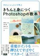 やさしいレッスンで学ぶきちんと身につくPhotoshopの教本