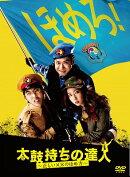 「太鼓持ちの達人〜正しい××のほめ方〜」 DVD-BOX