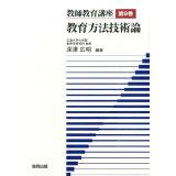 教師教育講座(第9巻) 教育方法技術論