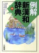 例解新漢和辞典第4版