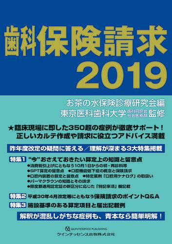 歯科保険請求2019 [ お茶の水保険診療研究会 ]