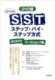 DVD>見てわかるSSTステップ・バイ・ステップ方式 2DAYSワークショップ編 (<DVD>) [ 佐藤幸江 ]
