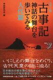 カラー版古事記神話の舞台を歩いてみる 人代篇 (新書y)