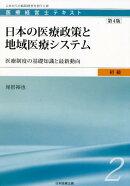 日本の医療政策と地域医療システム第4版